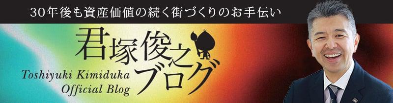 銀座のマチクリ代表 君塚俊之のブログ